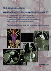 Динамическая мультиспиральная КТ: параметры и характеристики болюса контрастного вещества, примерные протоколы сканирования и  их клиническое применение. Руководство для врачей лучевых диагностов