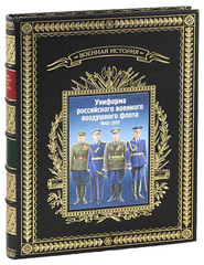 Униформа российского военного воздушного флота. 1943-2012