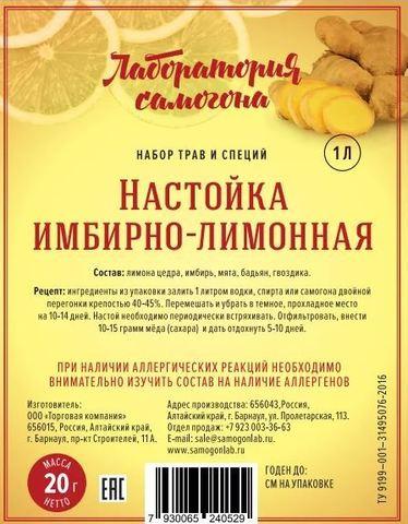 "Набор для настаивания ""Имбирно-лимонная"" на 1 литр напитка"
