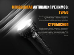 Фонарь Fenix ТК75 5100lm аккумуляторный