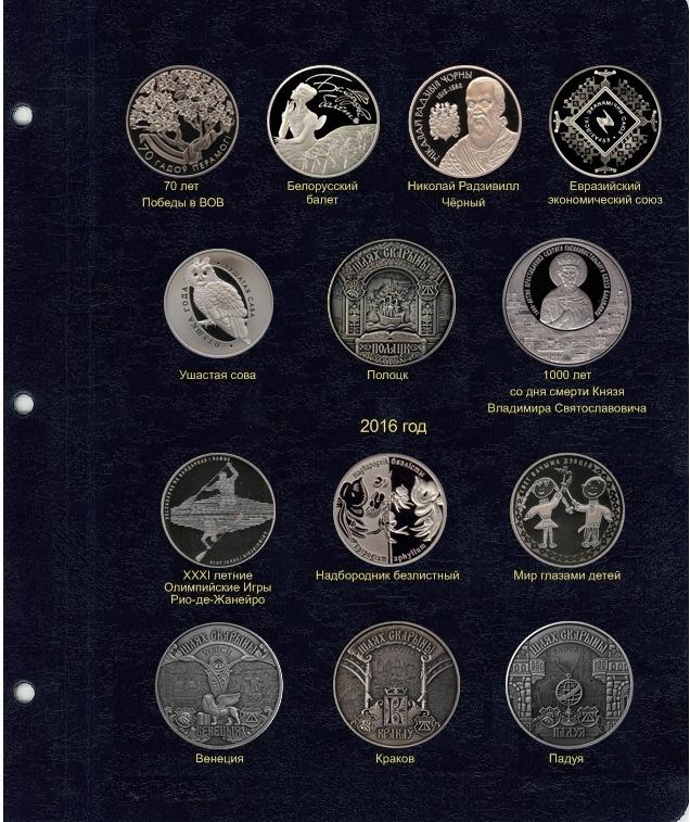 Альбом для памятных монет Республики Беларусь. Том II (7 листов)