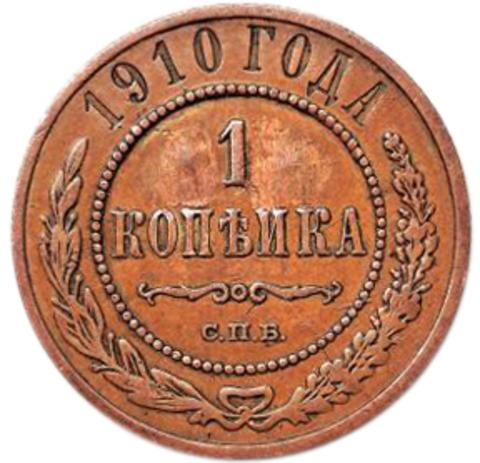 1 копейка. Николай II. СПБ. 1910 год. VF+