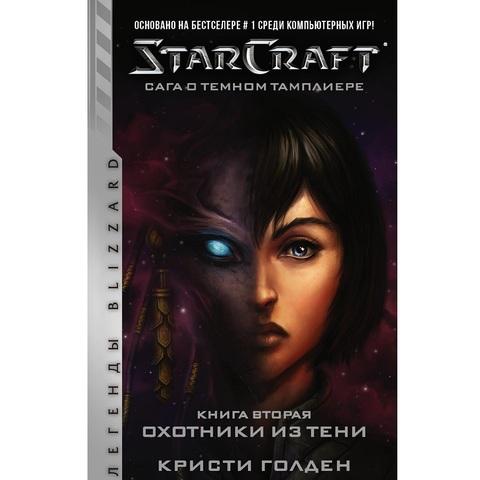 StarCraft: Сага о темном тамплиере. Книга вторая. Охотники из тени