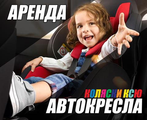 Прокат детских автокресел в Казани