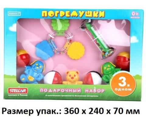 Набор погремушек подарочный №3 01572 (Стеллар)