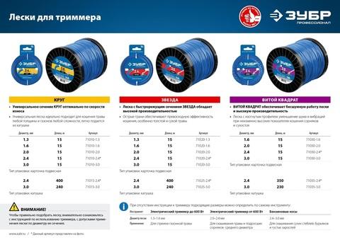 Леска для триммера ЗВЕЗДА 3.0 мм  15 м ЗУБР Профессионал