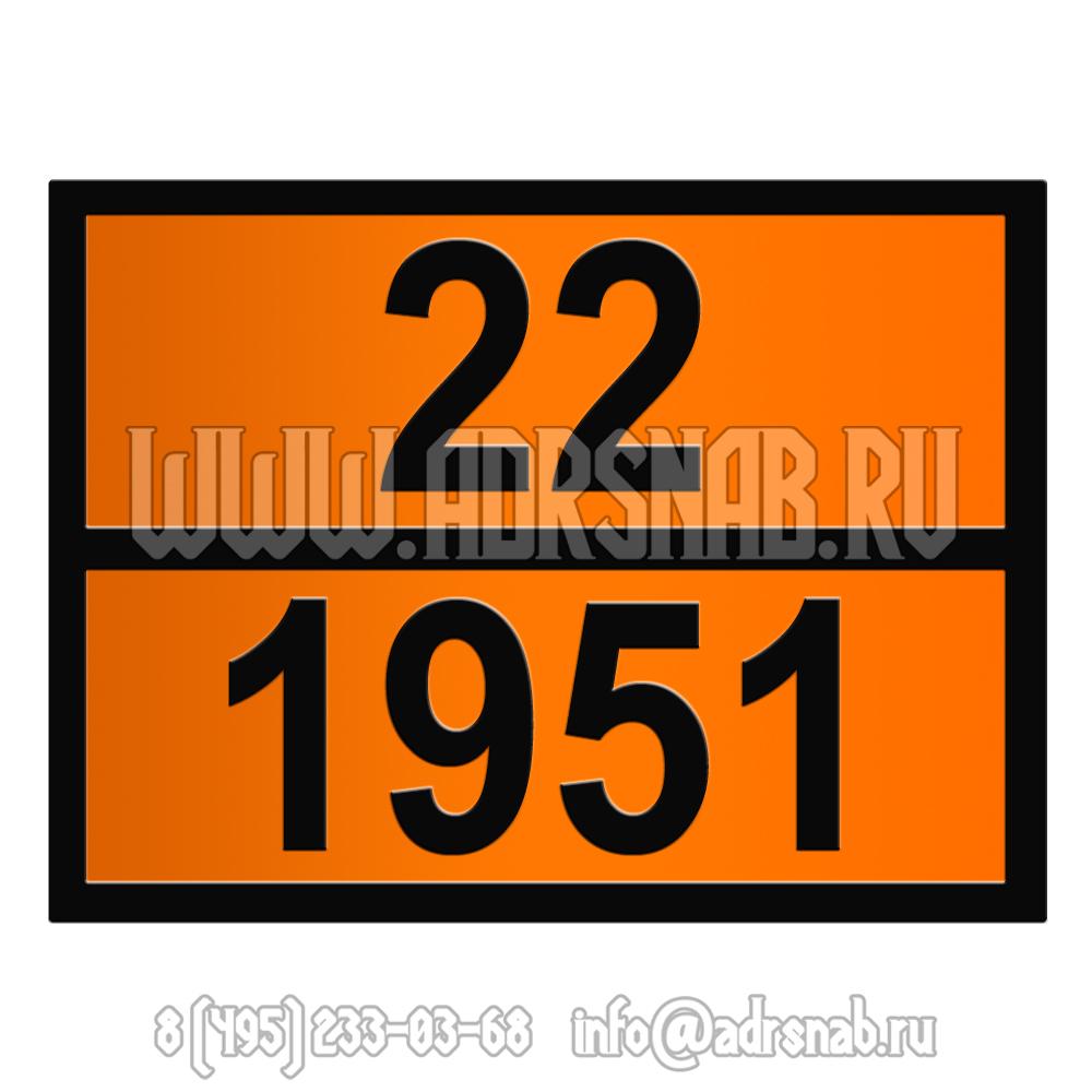 22-1951 (АРГОН ОХЛАЖДЕННЫЙ ЖИДКИЙ)