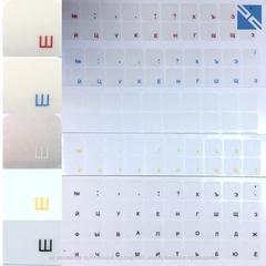 Наклейки на клавиатуру rus-stickers прозрачные стикеры на клавиши с кириллицей для Macbook ноутбуков, 14x14мм. Без засечек
