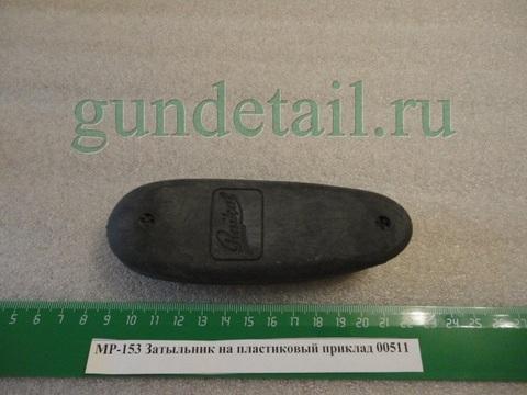 Затыльник на пластиковый приклад МР153