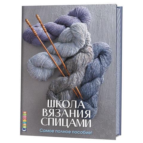 """Книга """"Школа вязания спицами. Самое полное пособие!"""""""