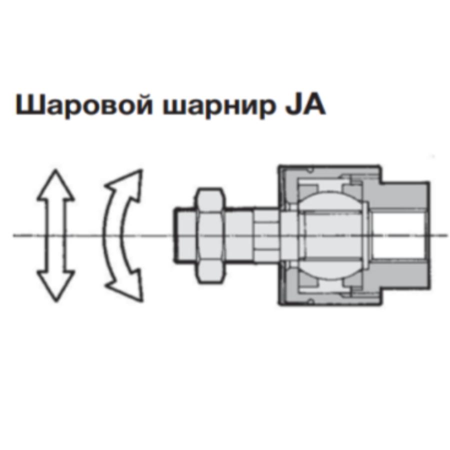 JA63-16-200  Шаровой шарнир JA, M16x2
