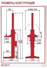 Подъемник электрогидравлический, передвижные колонные MOVID 75H 6шт, BUTLER