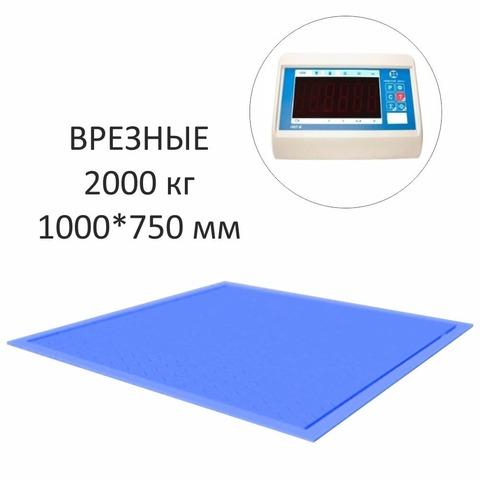 Весы платформенные врезные Невские ВСП4(В)-2000-10075, 2000кг, 500/1000гр, 1000х750, RS232, стойка, с поверкой, выносной дисплей