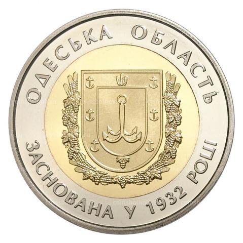 """5 гривен 2017 год  """"Одесская область"""""""