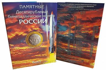 Набор из 4-х альбомов для хранения биметаллических десятирублевых монет