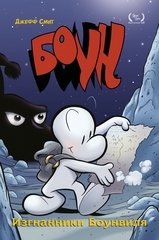Комикс «Боун. Том первый: Изгнание из Боунвиля»