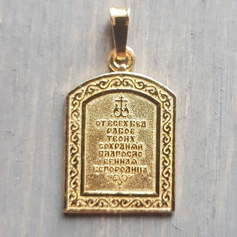 Нательная икона Богородицы Казанская с позолотой кулон с молитвой