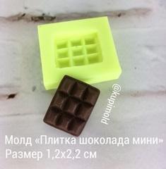 Молд Шоколадная Плитка мини
