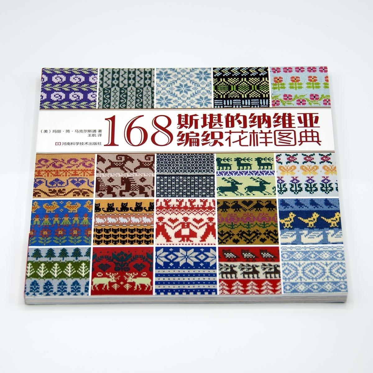 Книга 168 узоров - жаккарды