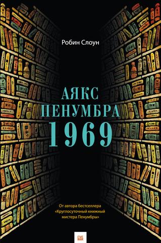 Аякс Пенумбра 1969    Р. Слоун