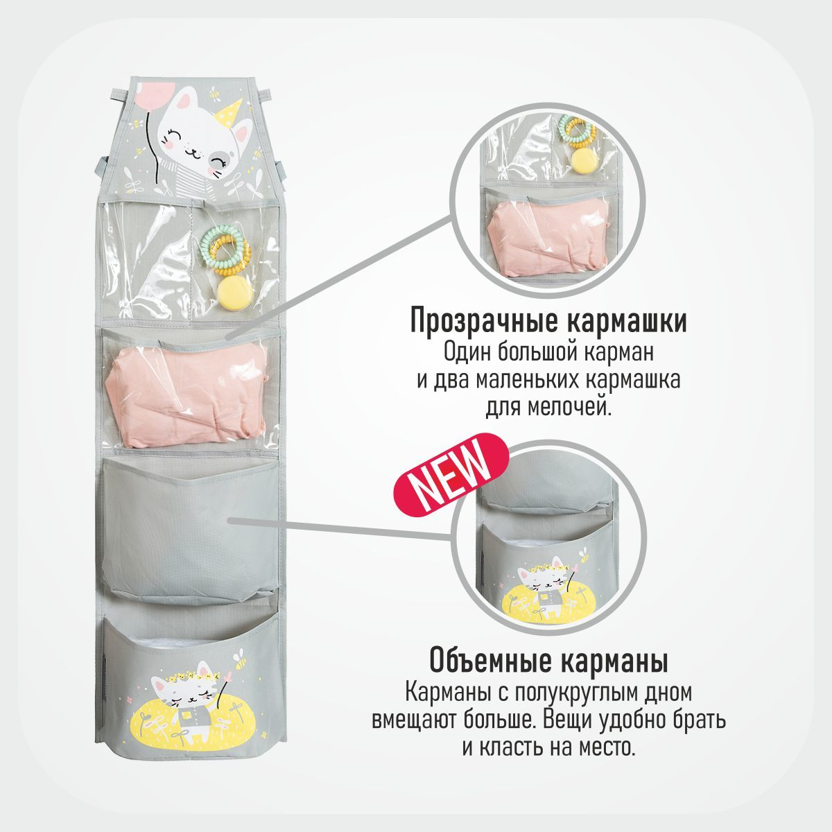 Кармашки в садик для детского шкафчика 83х24 см, Котик