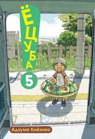 Ёцуба! Том 5