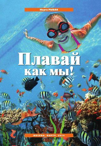 Рыбак М.В. Плавай как мы! (методика обучения плаванию детей 2-5 лет)