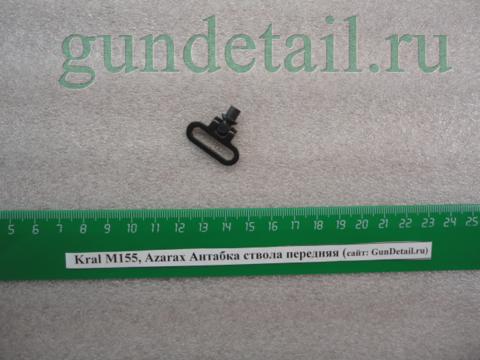 Антабка ствола передняя Kral М155, Azarax