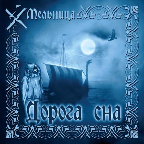 Мельница – Дорога сна (CD)