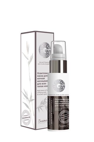 Белита М GALACTOMYCES Skin Glow Essentials Маска для лица ночная несмываемая 50г