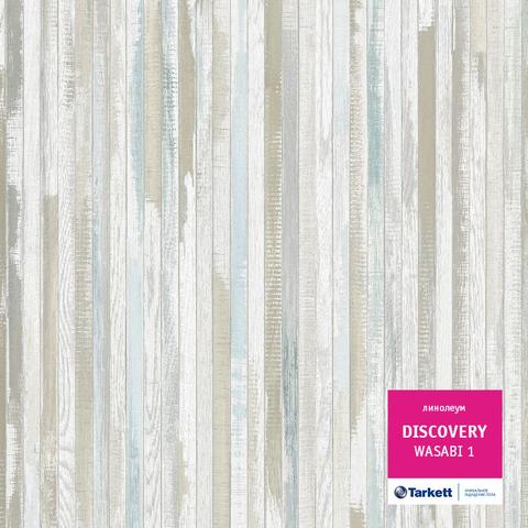 Линолеум DISCOVERY WASABI 1 3,5м