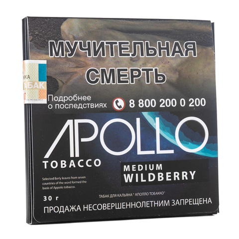 Табак Apollo Wildberry (земляника) 30 г