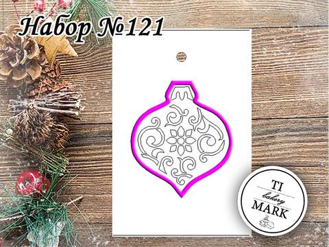 Набор №121 - Елочная игрушка (шарик округлый)