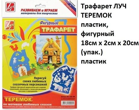 Трафарет 20С 1361-08 ЛУЧ ТЕРЕМОК