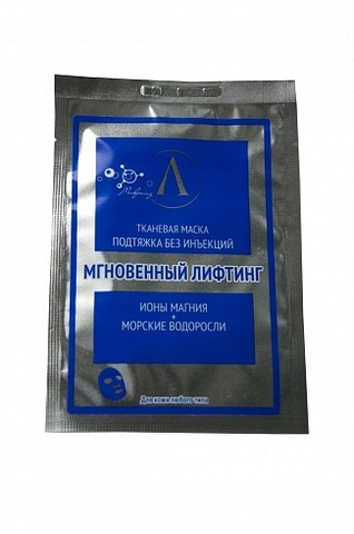 Маска для лица Мгновенный лифтинг (ткань), 25 гр