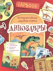 Динозавры. Интерактивная игровая папка