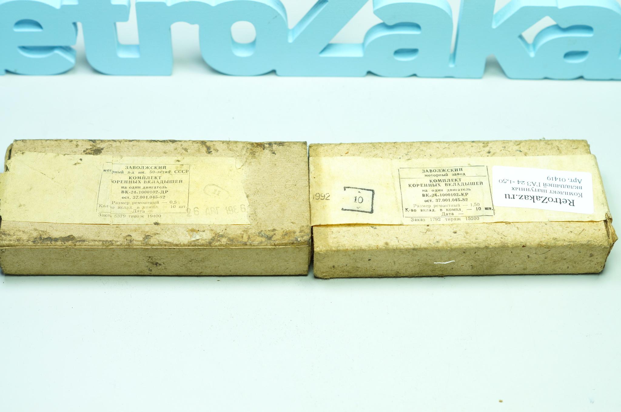 Комплект коренных вкладышей ГАЗ 24