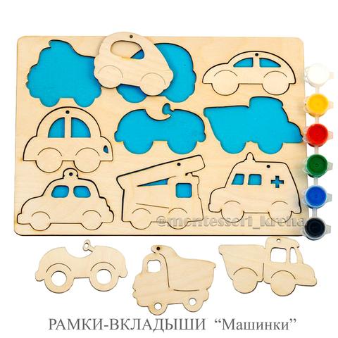 РАМКИ - ВКЛАДЫШИ «Машинки»