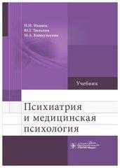 Психиатрия и медицинская психология : учебник