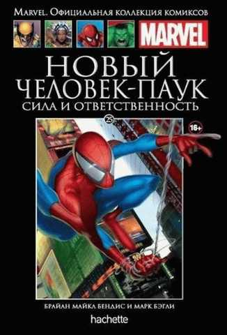 Ашет №25 Новый Человек-Паук. Сила и ответственность (Б/У)