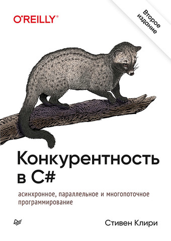 Конкурентность в C#. Асинхронное, параллельное и многопоточное программирование. 2-е межд. изд.