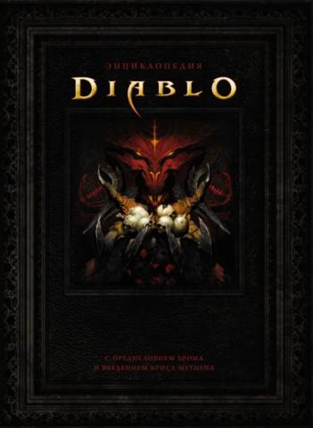 Энциклопедия Diablo (Б/У)