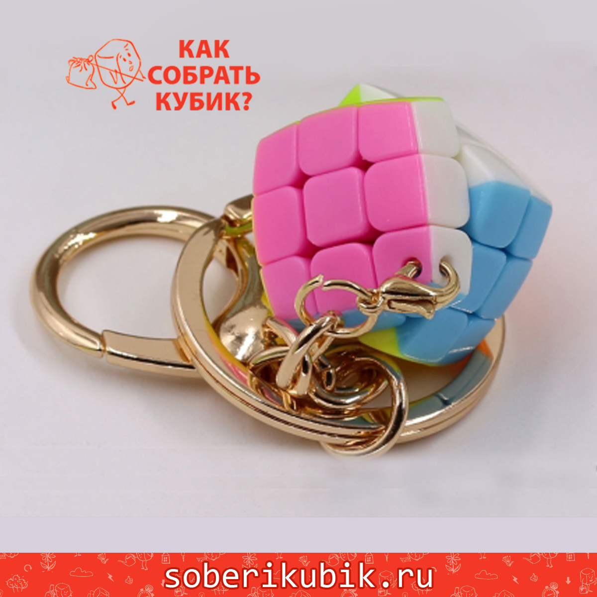 Брелок 2см головоломка кубик