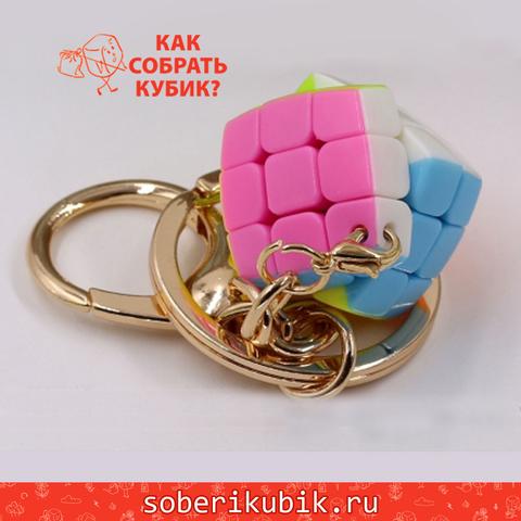 Брелок кубик 3x3x3