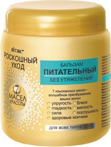 Витекс РОСКОШНЫЙ УХОД 7 масел красоты Бальзам питательный для всех типов волос 450мл
