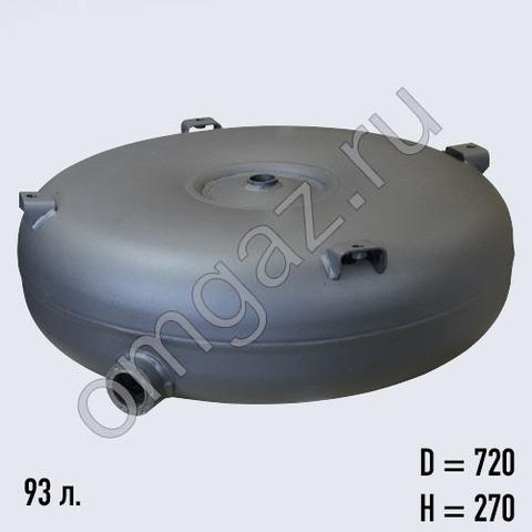 Баллон газовый ТОР (наруж. полнотелый) БАЖ-93 д. 720