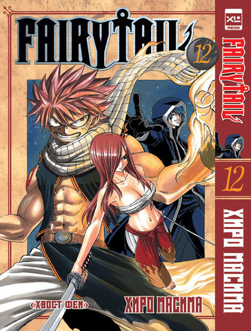 FairyTail. Хвост Феи. Том 12