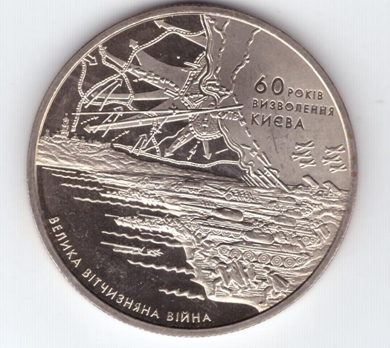 5 гривен 60 лет освобождения Киева от фашистских захватчиков 2003 год