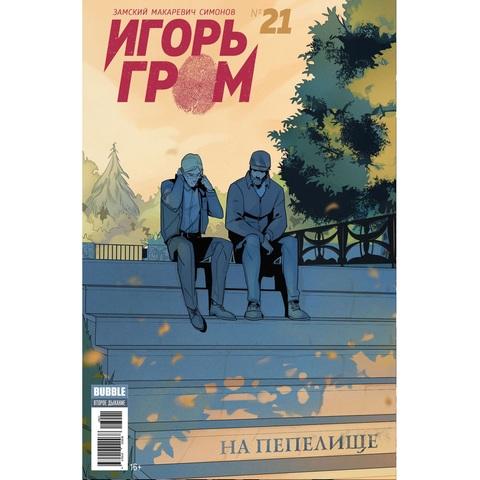 Игорь Гром. Выпуск 21