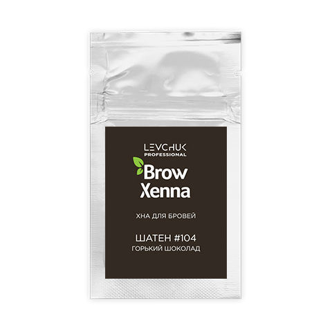 Хна BrowXenna (Броу Хенна) ШАТЕН #104, цвет горький шоколад (10 мл, 1 штука, саше)